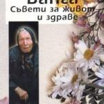 Ванга - съвети за живот и здраве - Красимира Стоянова