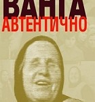 Ванга автентично - Невена Тошева