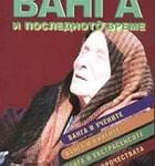 Ванга и последното време - Красимира Стоянова