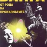 Ванга от рода на прокълнатите - Капка Георгиева