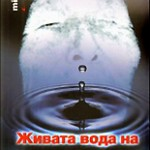 jivata-voda