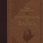 Пророчествата на Ванга (лукс) - Жени Костадинова