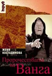 Пророчествата на Ванга - Жени Костадинова