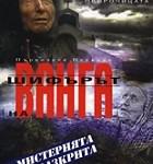 Шифърът на Ванга - Първолета Петкова