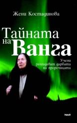 Тайната на Ванга - Жени Костадинова