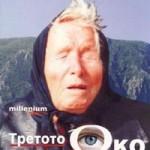 Третото око на Ванга - Светльо Дукадинов