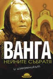 Ванга, нейните събратя и измамникът  - Спас Попов