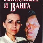 Ванга и Людмила - Валентин Сидоров